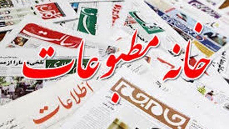 اعلام لیست ائتلاف فراگیر مطبوعات و رسانه های ایران اسلامی