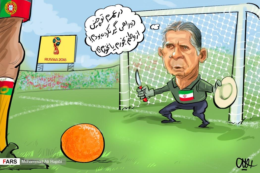 کیروش بر سر دو راهی پرتغال / کاریکاتور