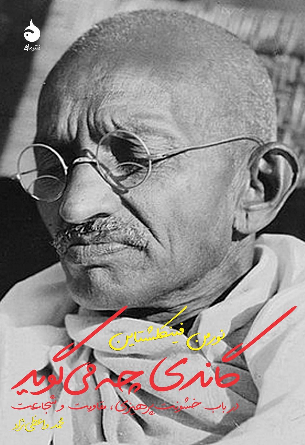 مهاتما گاندی: افکار و اعمال متناقض، با چاشنی خود رایی!
