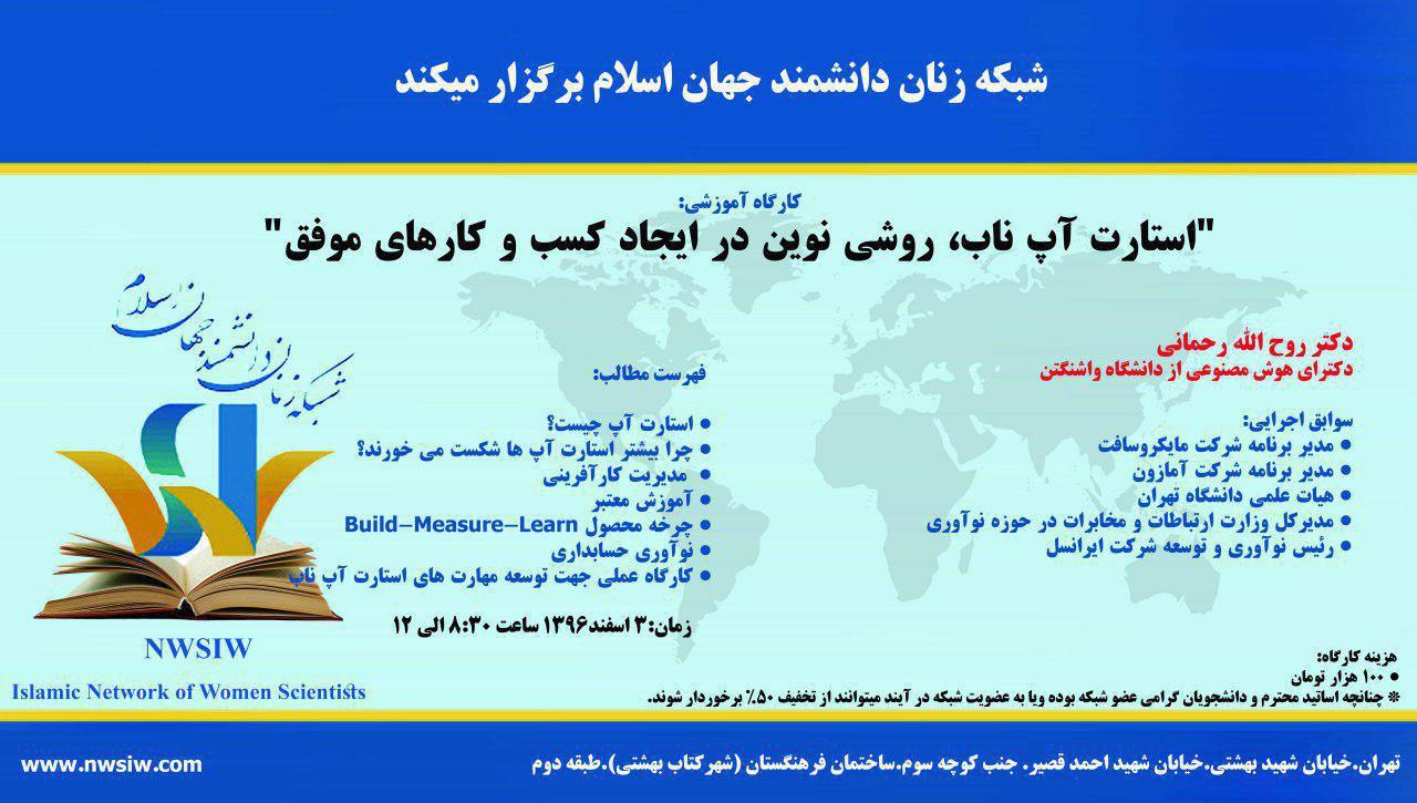 شبکه زنان دانشمند جهان اسلام برگزار می کند