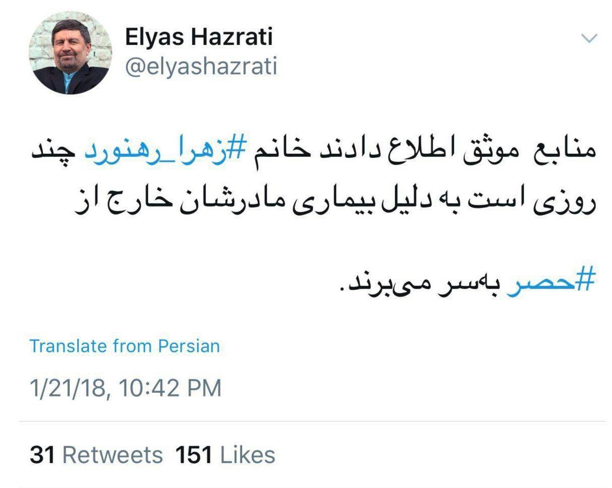 تکذیب خروج زهرا رهنورد از حصر