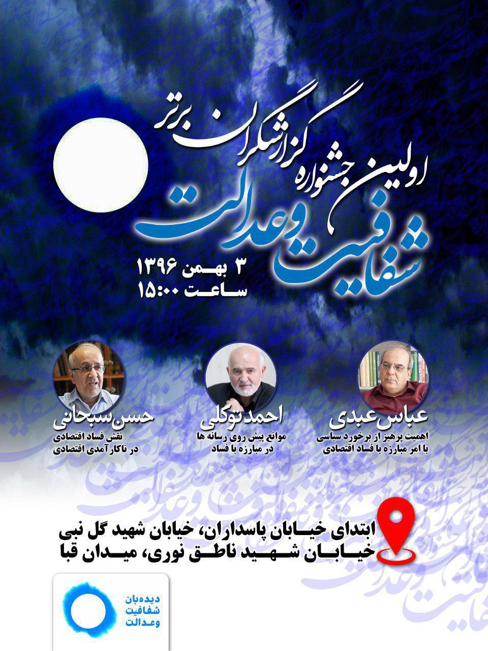دعوت احمد توکلی برای حضور در یک جشنواره