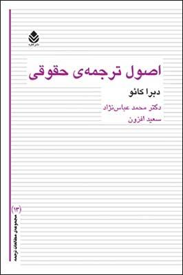 باید و نبایدهای ترجمه متون حقوقی