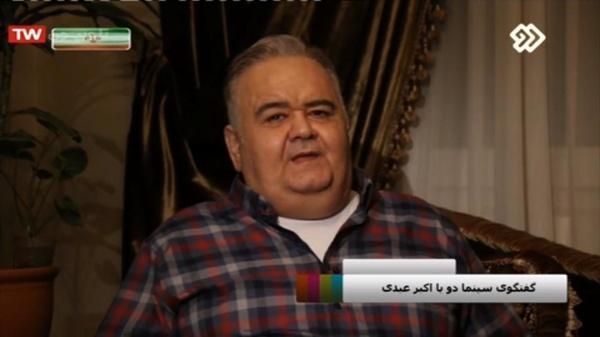 اکبر عبدی: باورم نمی شد، در زمان بیماری ام، مقام معظم رهبری دوبار جویای حالم شدند