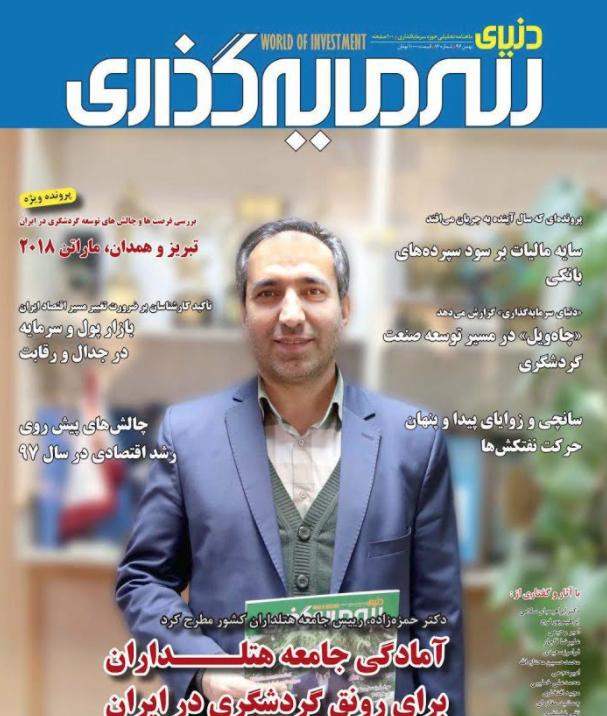 بررسی ظرفیت ها و مشکلات صنعت گردشگری ایران در شانزدهمین شماره «دنیای سرمایه گذاری»