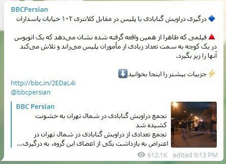 نشانه های همدلی بی بی سی با آشوبگران خیابان پاسداران
