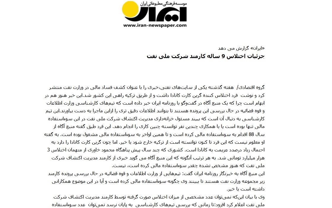 ذی حساب وزارت نفت ادعاهای زنگنه را تکذیب کرد؛ اختلاس نفتی از یک ماه پیش آغاز شده بود