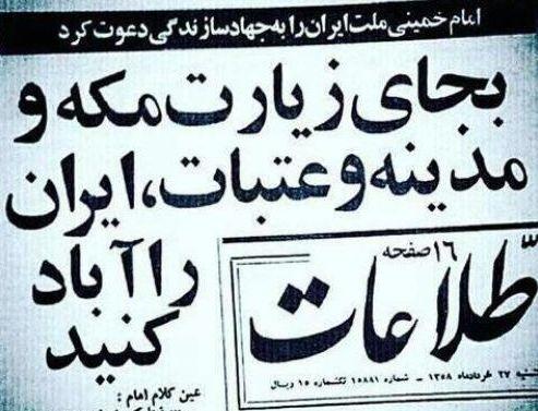 به جای سفر به مکه، مدینه و عتبات، ایران را آباد کنید