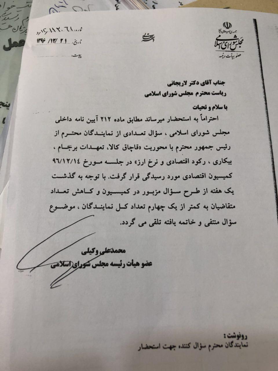 38284 - اسامی ۵۸ نماینده ای که امضای خود را پس نگرفتند | حضور ۴ نماینده گیلان در لیست + سند