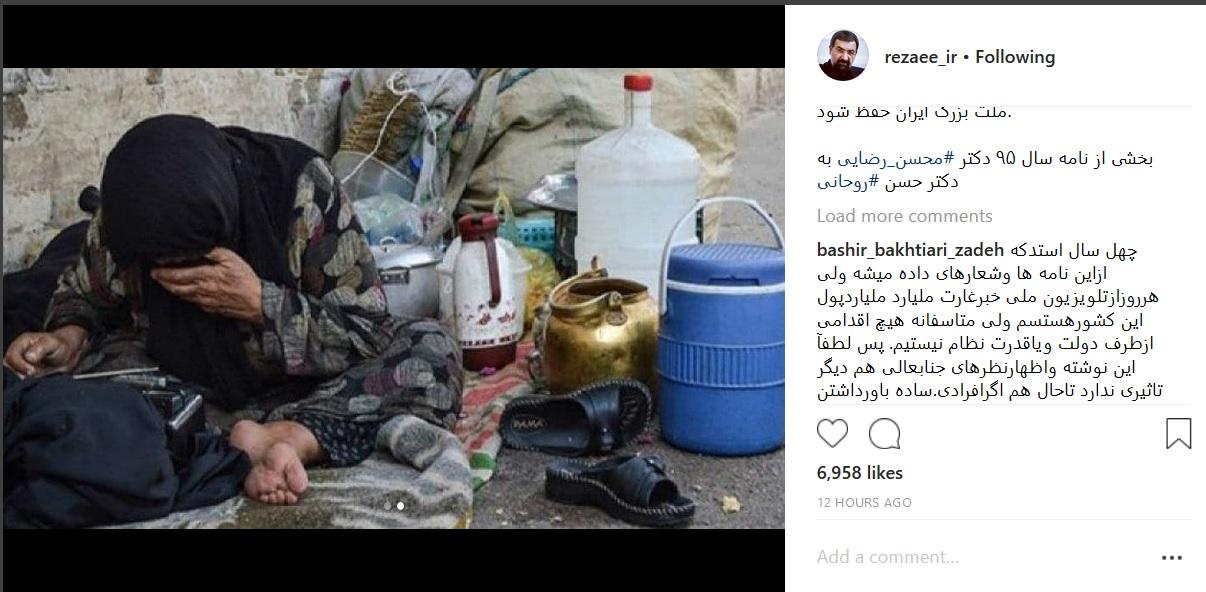 بازخوانی نامهی محسن رضایی به روحانی و انتقاد از وضعیت اقتصادی