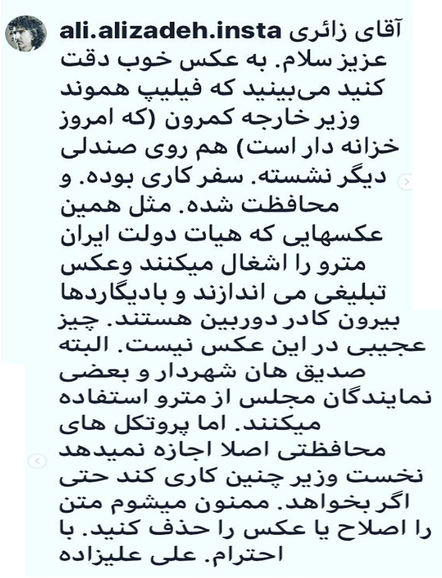 واکنش علیزاده به انتشار یک پست توسط زائری