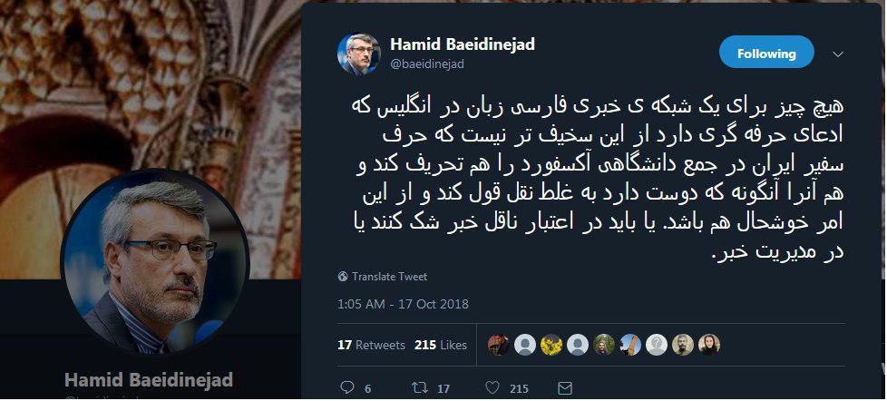 واکنش بعیدینژاد به تحریف سخنانش توسط بیبیسی فارسی + عکس