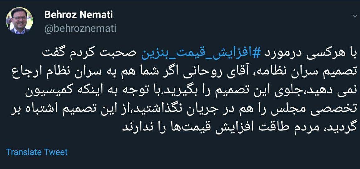 نعمتی: آقای روحانی، از افزایش قیمت بنزین منصرف شوید