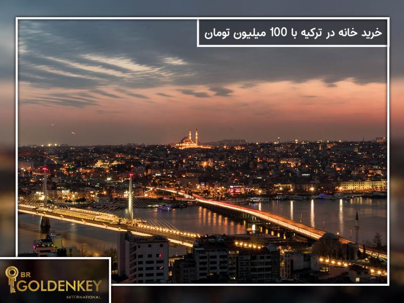 نمایی زیبا از ترکیه