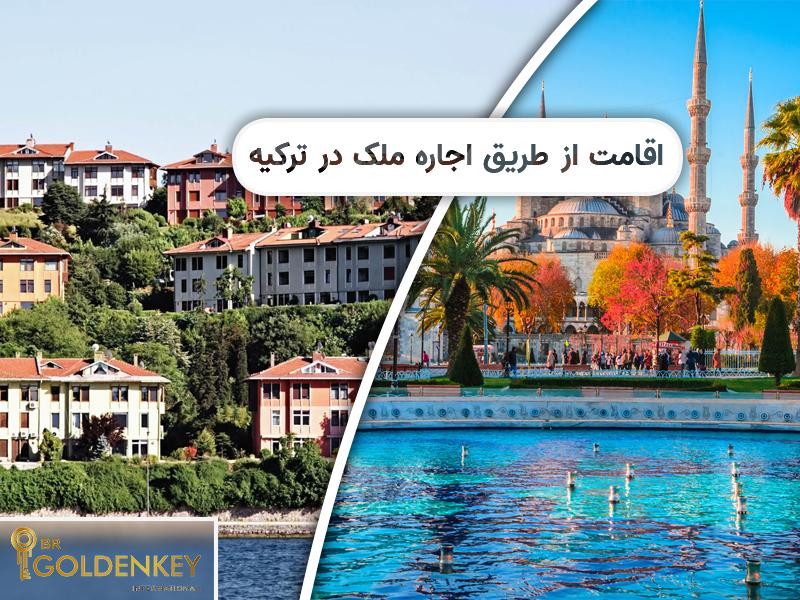 اقامت از طریق اجاره ملک در ترکیه