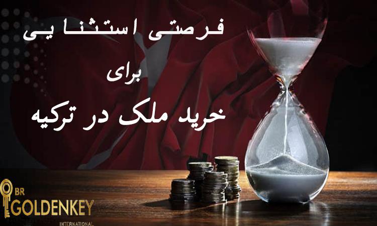 فرصت مناسب برای خرید ملک در ترکیه