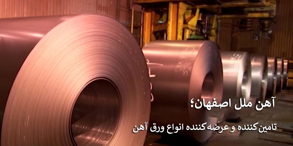 آهن ملل اصفهان؛ بزرگترین گروه فروش آهنآلات در کشور