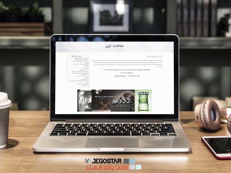 : ساخت تیزر تبلیغاتی با واژه گستر