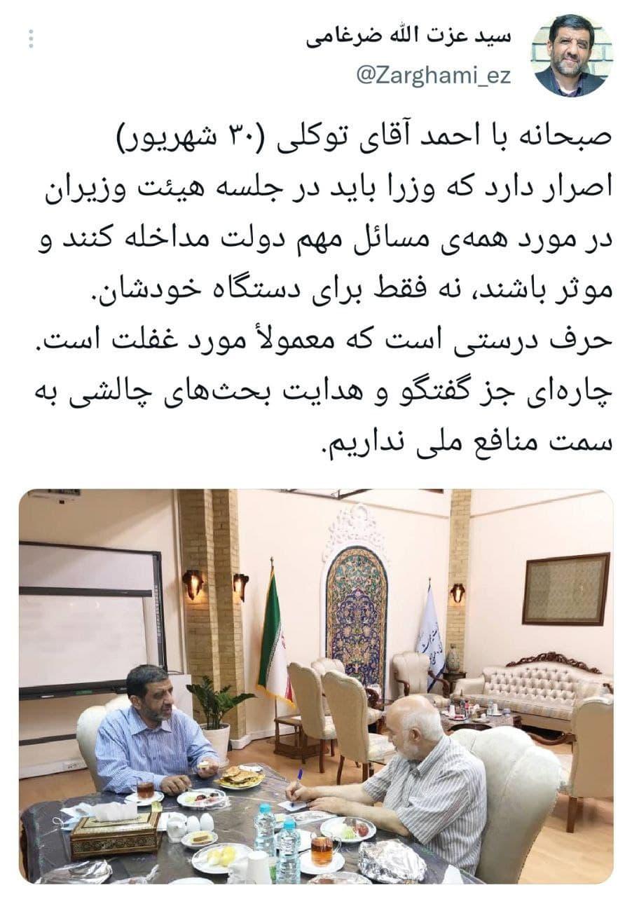 گزارش توییتری وزیر میراث فرهنگی / صبحانه با احمد توکلی