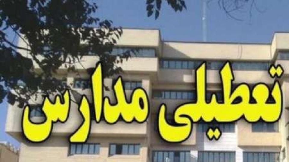 مدارس استان تهران فردا هم تعطیل شد