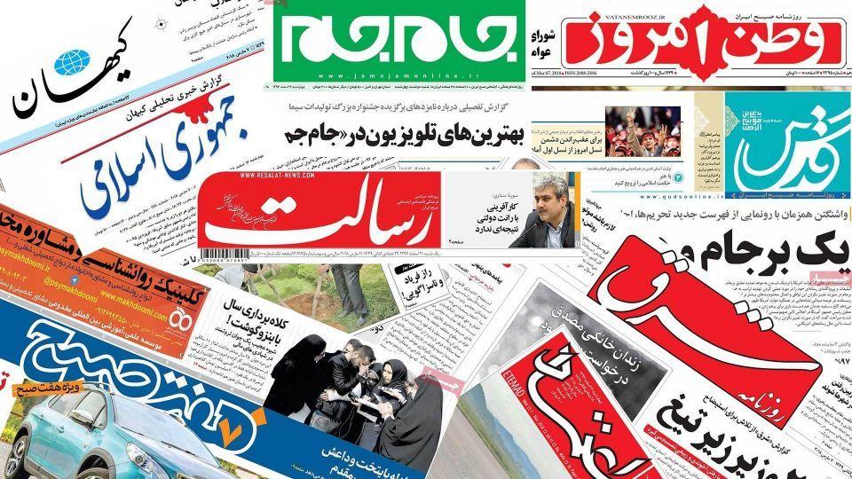 آخرین عناوین روزنامههای سیاسی
