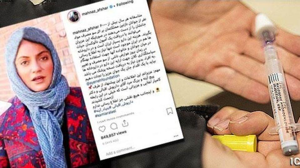 واکنش نمایندگان به اظهارات مهناز افشار؛ بیزینس هنرمندانه با جان مردم