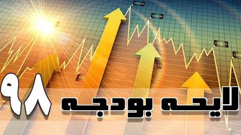 بودجه فقط توازن دخلوخرج نیست/ تحقق اهداف اقتصادی چه شد؟