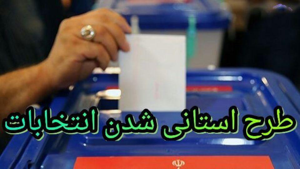 مزیتهای استانی شدن انتخابات مجلس