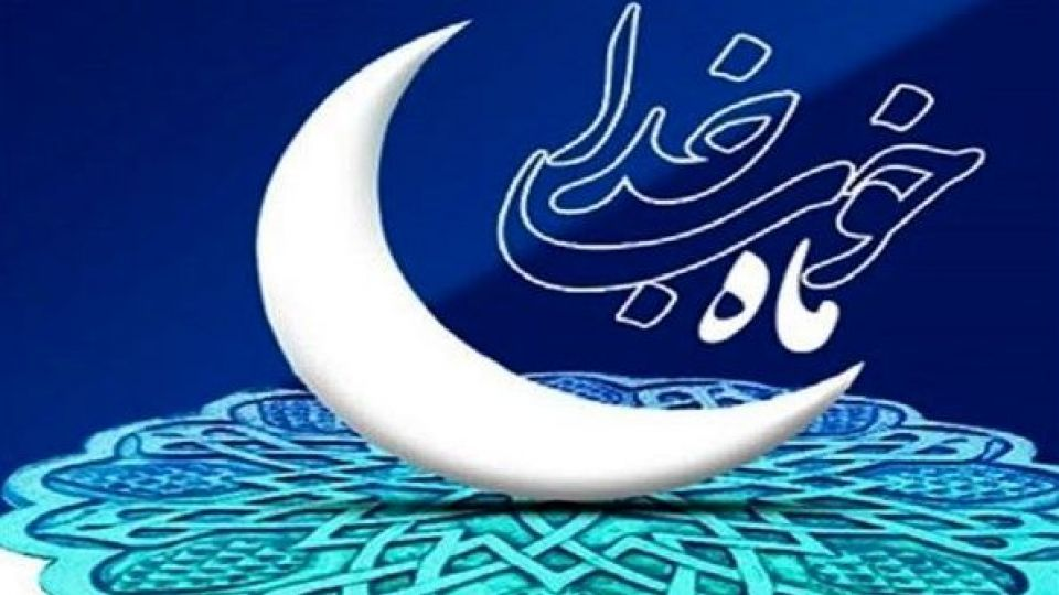 رمضان و بازی «منچ و فوتبال»!