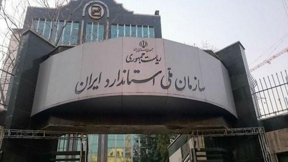 گزارش تحلیلی کیهان درباره سازمان استاندارد/مدیریت ضعیف و امضاهای طلایی