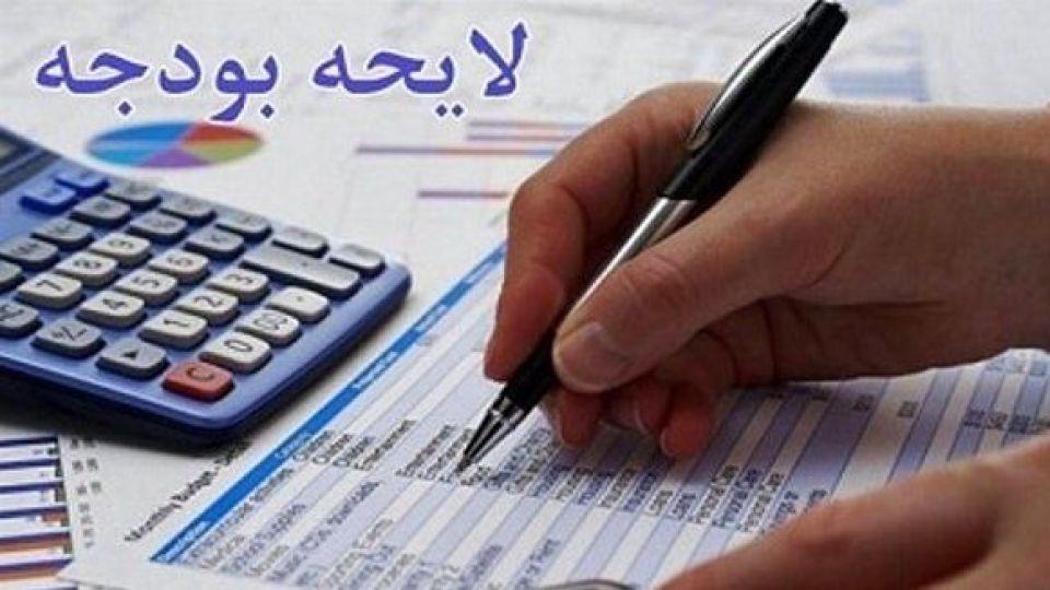 لایحه بودجه سال ۹۹ کل کشور منتشر شد + جزئیات
