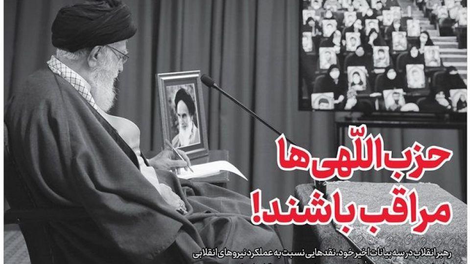 حزباللهیها مراقب باشند!