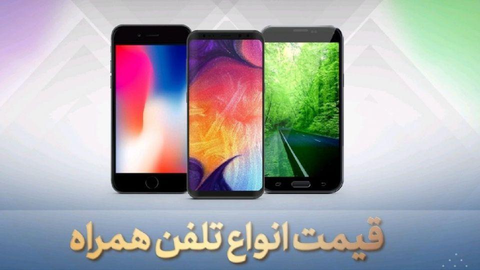 جدول/ تازهترین قیمت انواع موبایل