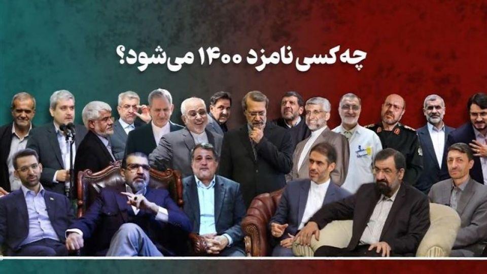 برگ برنده انتخابات ۱۴۰۰ چیست؟/ نتایج نظرسنجی درباره قالیباف، ظریف و لاریجانی/ ویژگیهای رئیسجمهور بعدی