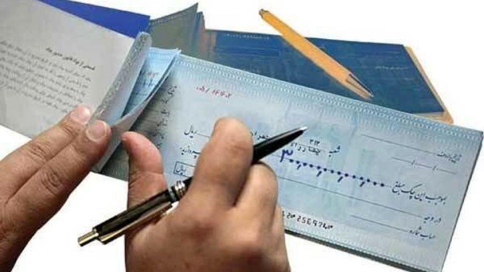 صدور چک چند امضایی در قانون جدید چگونه است؟