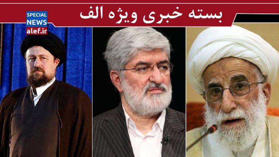 پیشبینی مطهری از کابینه رئیسی/ گمانهزنی مقصد بعدی روحانی/ توصیه آیتالله جنتی و سید حسن خمینی به رئیسجمهور منتخب چه بود؟