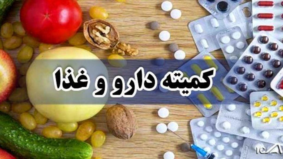 مجلس از شفافیت و نظارت دقیق بر حوزه مواد اولیه دارویی حمایت میکند