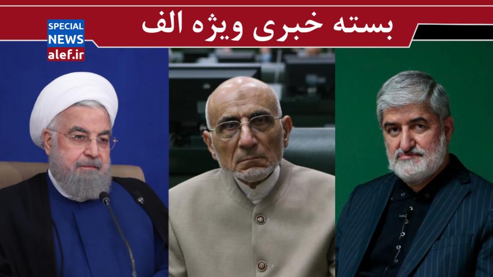 دفاعیات میرسلیم از طرح صیانت / علت سکوت روحانی در این روزها چیست؟/ واکنش مثبت علی مطهری به نطق رئیسی در سازمان ملل