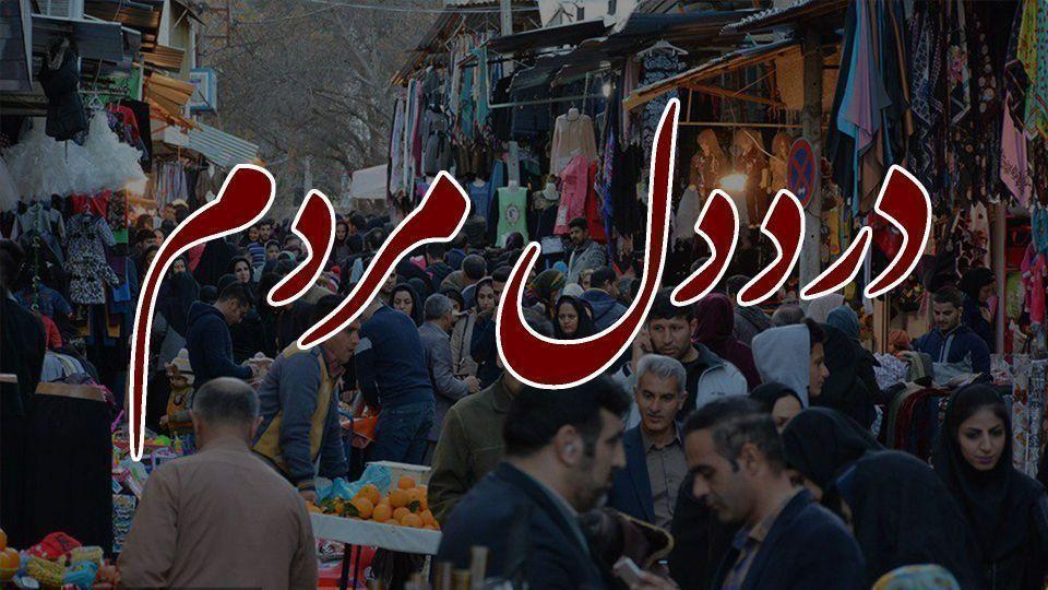 درد دل مردم   چرا در کشور ما هزینه جرم کم است؟!/ زورگیری در حد فاصل پایانه جنوب تهران تا مترو به دلیل تاریکی / معطلی مردم در صف پزشکان متخصص، چرا ظرفیت های تخصص پزشکی افزایش نمی یابد