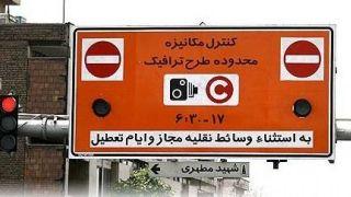 جزئيات طرح جديد ترافيک تهران اعلام شد