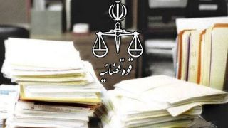 گامی مثبت در برخورد با قاضی های متخلف/ راه اندازی درگاه شکایت از قضات