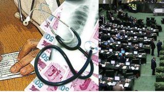 انتقاد سازمان نظام پزشکی از مالیات تصویبی برای پزشکان/ هشدار درباره خروج متخصصان از بخش دولتی