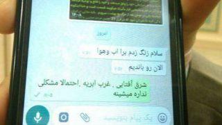 آخرین پیام یکی از حادثه دیدگان (کرم الله صالحی پرور) قبل از پرواز