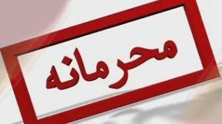 روحانی در اولین گام شفافیت نامه محرمانه شش بندی خود به وزیر ارتباطات را منتشر کند/ دولت و لیست مطول موضوعات محرمانه