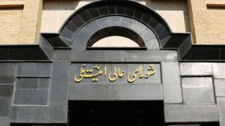 شورای عالی امنیت ملی: هیچگونه تصمیمی مبنی بر پیوستن ایران به FATF اتخاذ نشده است