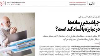 احمد توکلی: چرا شمشیر رسانهها در مبارزه با فساد کند است؟