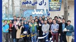انتقاد تند جوانان اصلاحطلب به شورای عالی اصلاحطلبان: به این نوع از اصلاحطلبی آلوده نمیشویم