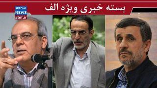 احمدینژاد درباره انقلاب چه گفت؟ / توصیه عباس عبدی به سپاه/ درخواست حسین فریدون از کریمی قدوسی