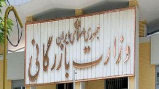 جداسازی و تشکیل وزارت بازرگانی مشکلات اقتصاد ایران را حل میکند؟/ استراتژی مشخصی برای صنعت و تجارت نداریم
