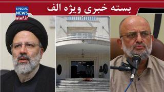 سعید قاسمی و دوستی خالهخرسه/ رئیسی به فساد خصوصیسازی رسیدگی کند/ رئیسجمهور بعدی یک نظامی است؟